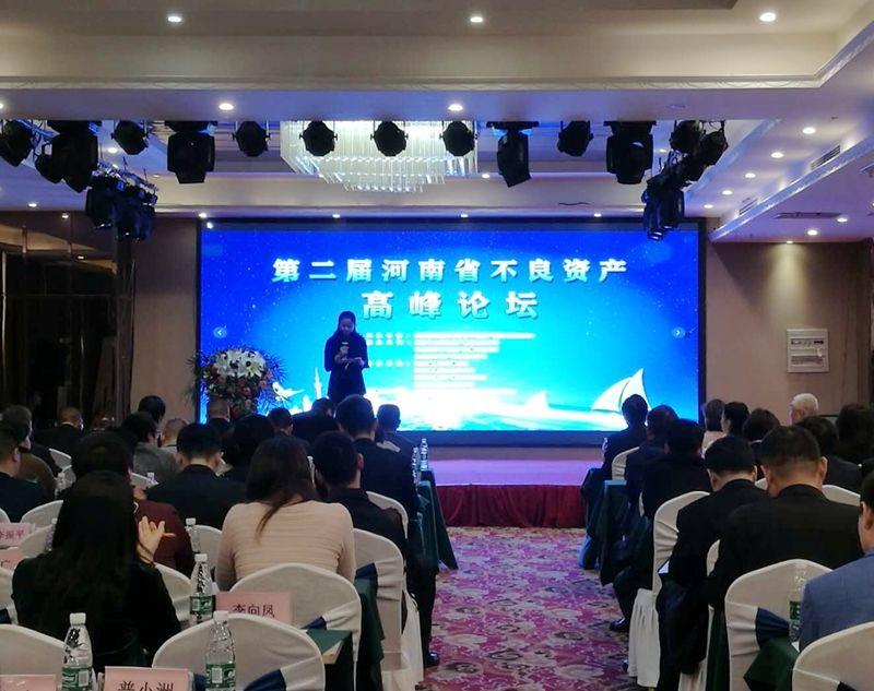 第二届河南省不良资产高峰论坛举行