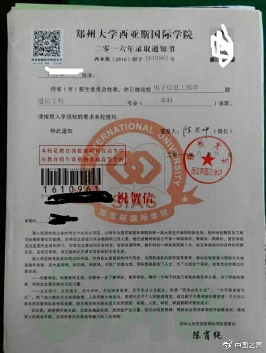 """报考郑州大学却被二级学院""""郑州大学西亚斯国际学院""""录取 家长:涉嫌招生欺诈"""