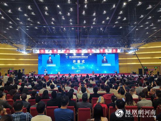 第三届全球跨境电子商务大会在郑州举行