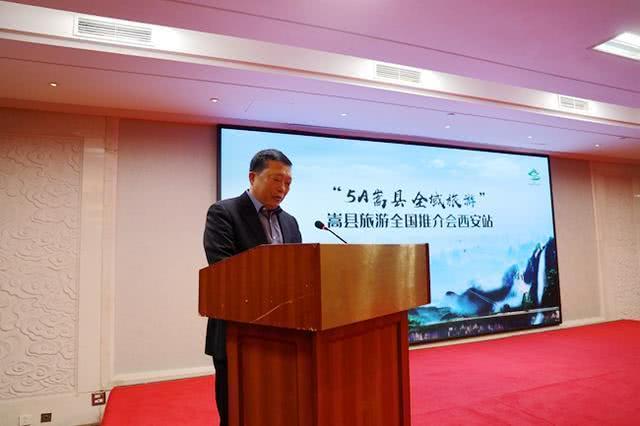 """""""5A嵩县 全域旅游""""2019年嵩县旅游全国推介会西安站圆满成功"""