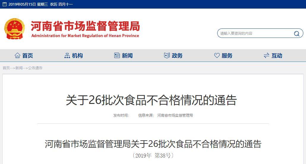 河南庆文食品浓香八珍黑芝麻糊因酸价超标被河南省市场监督管理局通报