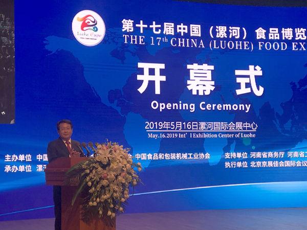 第十七届中国(漯河)食品博览会开幕
