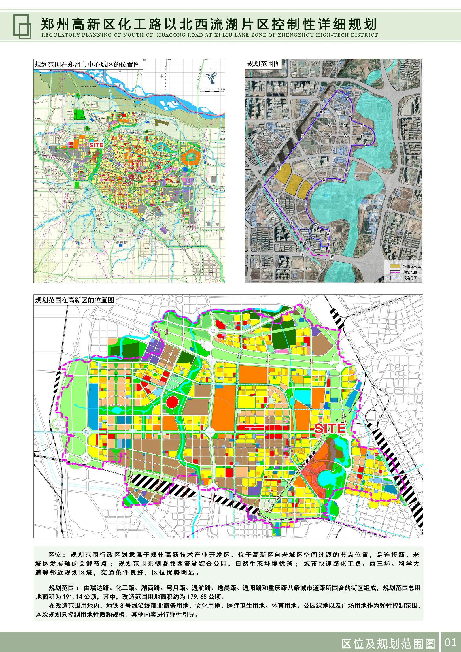 郑州高新区西流湖片区规划公示