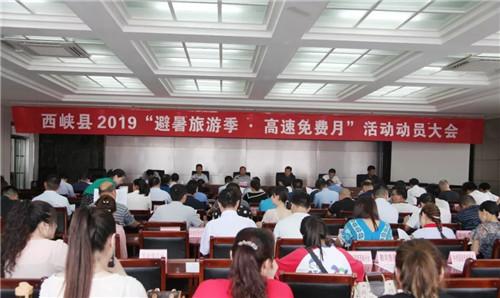 """河南省南阳市西峡县2019年""""避暑旅游季·高速免费月""""活动"""