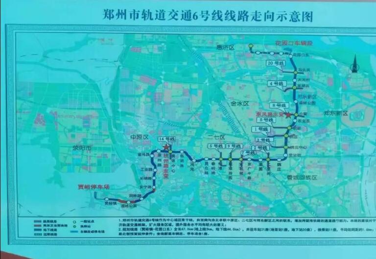 郑州地铁6号线西南段有望2021年底试运行