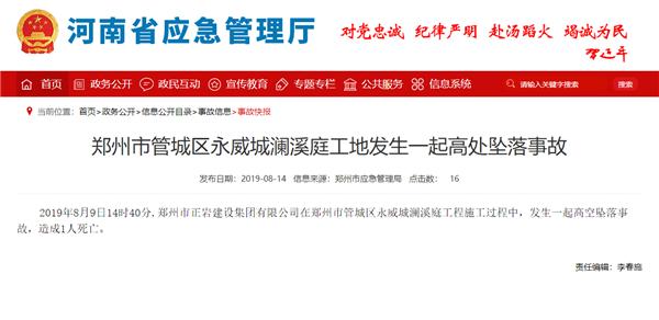 郑州永威城澜溪庭工地发生高坠事故 1人遇难