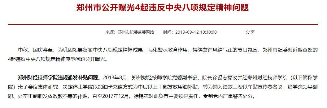 郑州财经技师学院违规滥发补贴被纪委通报
