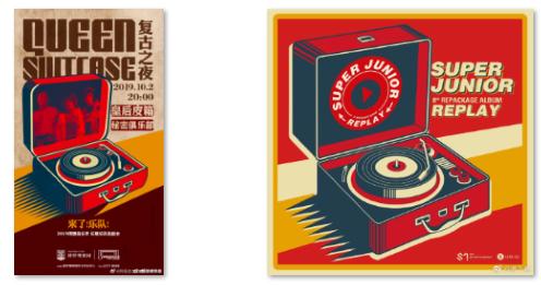 郑州普罗理想国发布皇后皮箱活动海报被质疑抄袭Super Junior专辑封面
