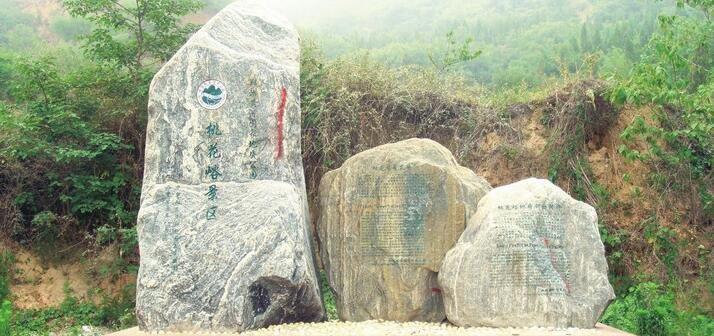 三皇山桃花峪旅游区
