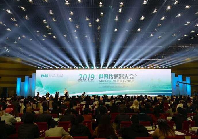 2019世界传感器大会在郑州举行