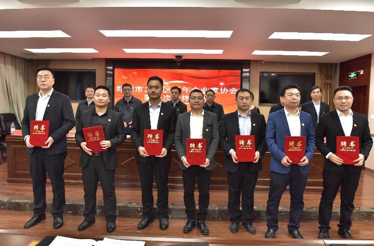 郑州市二七区青年企业家协会正式成立 品牌家总经理王君啸当选首届秘书长