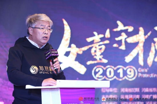 2019女童守护者百城行动在郑州启动