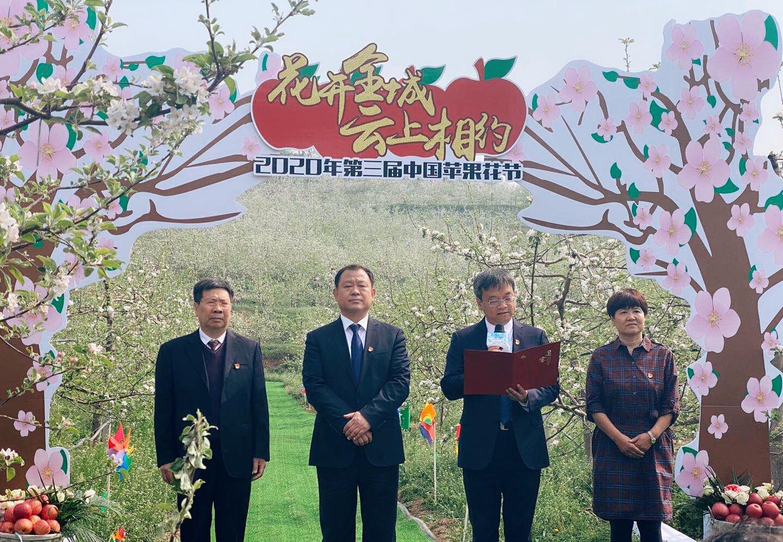 2020年第三届中国苹果花节开幕