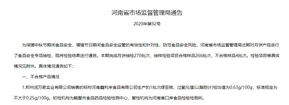 河南鑫利来食品有限公司绿豆糕 过氧化值为标准值2.5倍
