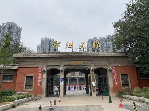 郑州国棉三厂搬迁改造征收补偿方案公布