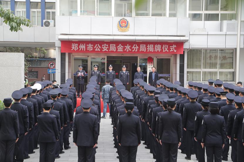 郑州警改大动作!市区11个分局今日挂牌,成立112个派出所